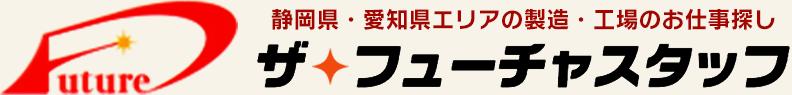 静岡県中・西部豊橋エリアザフューチャスタッフ